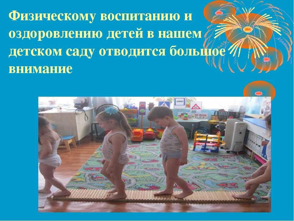 Физическому воспитанию и оздоровлению детей в нашем детском саду отводится бо...