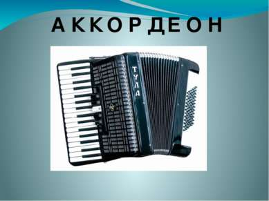А К К О Р Д Е О Н