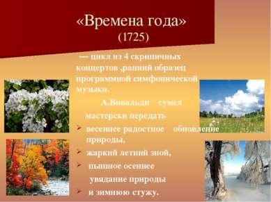 «Времена года» (1725) — цикл из 4 скрипичных концертов ,ранний образец програ...