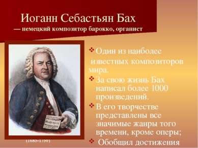 Иоганн Себастьян Бах — немецкий композитор барокко, органист (1685-1750) Один...