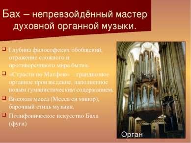 Бах – непревзойдённый мастер духовной органной музыки. Глубина философских об...