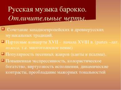 Русская музыка барокко. Отличительные черты. Сочетание западноевропейских и д...
