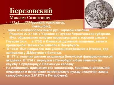 - русский композитор, певец (бас), один из основоположников рус. хоровой клас...