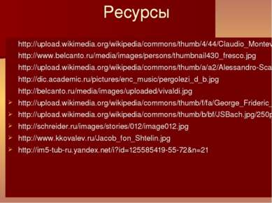Ресурсы http://upload.wikimedia.org/wikipedia/commons/thumb/4/44/Claudio_Mont...