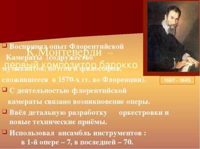 К.Монтеверди – первый композитор барокко Воспринял опыт Флорентийской Камерат...