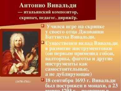 Антонио Вивальди — итальянский композитор, скрипач, педагог, дирижёр. Учился ...