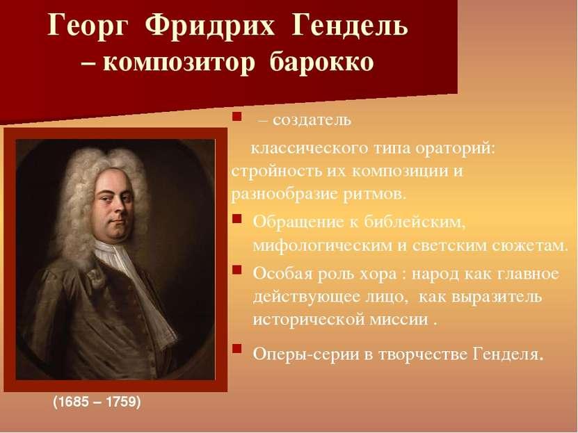 Георг Фридрих Гендель – композитор барокко – создатель классического типа ора...
