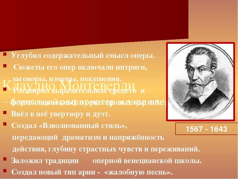 Клаудио Монтеверди – блестящий реформатор жанра оперы Углубил содержательный ...