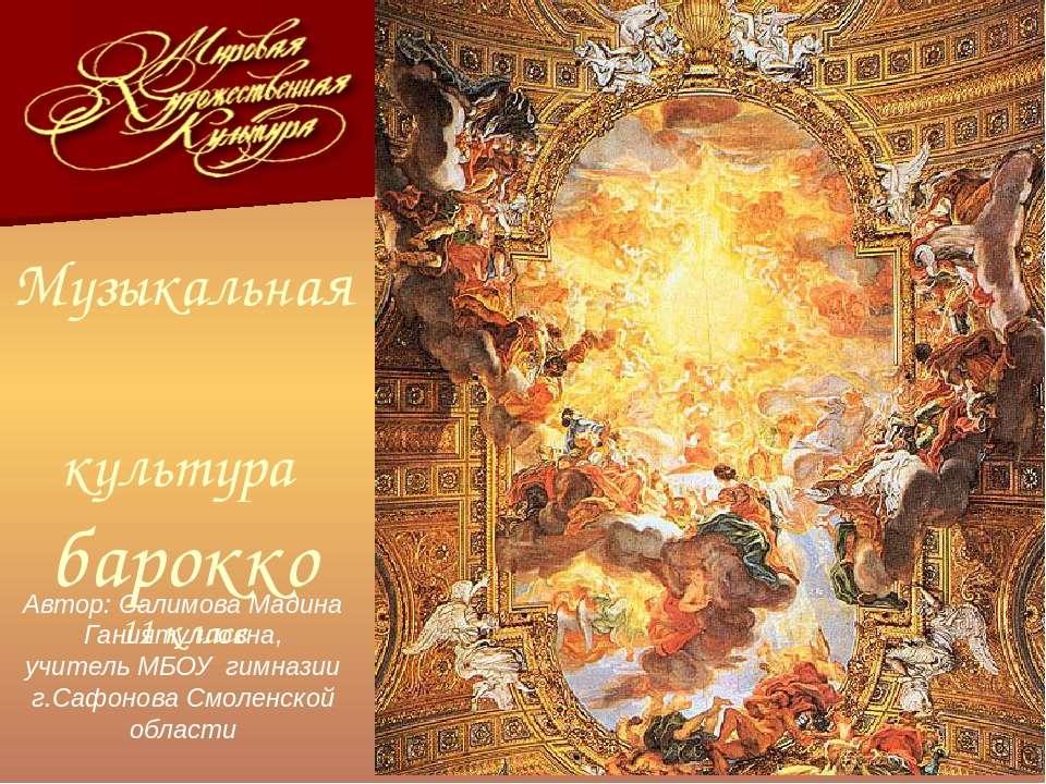 Музыкальная культура барокко 11 класс Автор: Салимова Мадина Ганиятулловна, у...