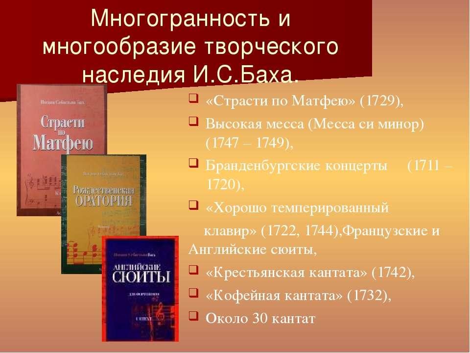 Многогранность и многообразие творческого наследия И.С.Баха. «Страсти по Матф...