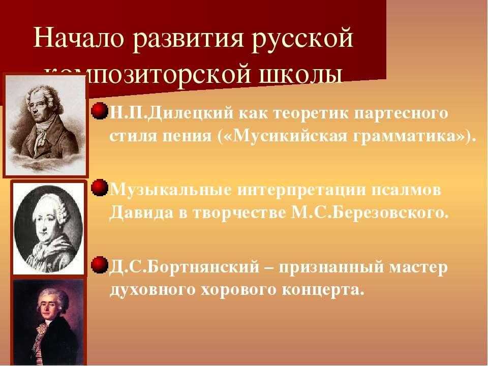 Начало развития русской композиторской школы Н.П.Дилецкий как теоретик партес...