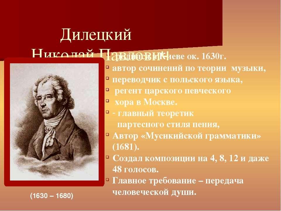родился в Киеве ок. 1630г. автор сочинений по теории музыки, переводчик с пол...