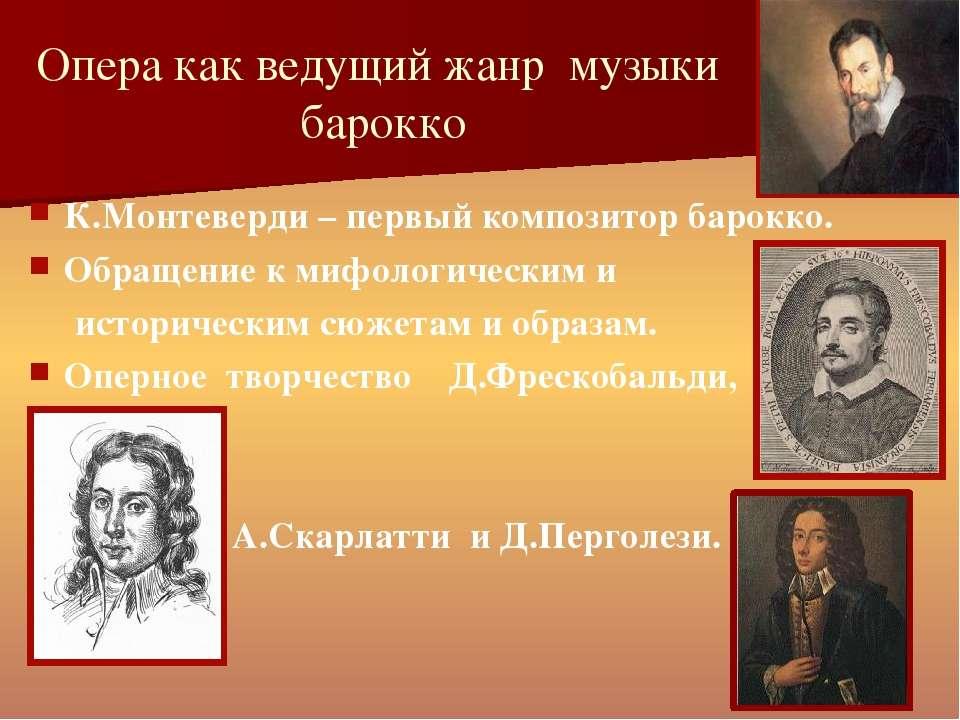 К.Монтеверди – первый композитор барокко. Обращение к мифологическим и истори...