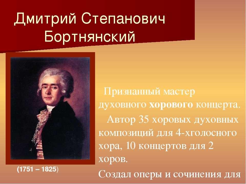 Дмитрий Степанович Бортнянский Признанный мастер духовного хорового концерта....