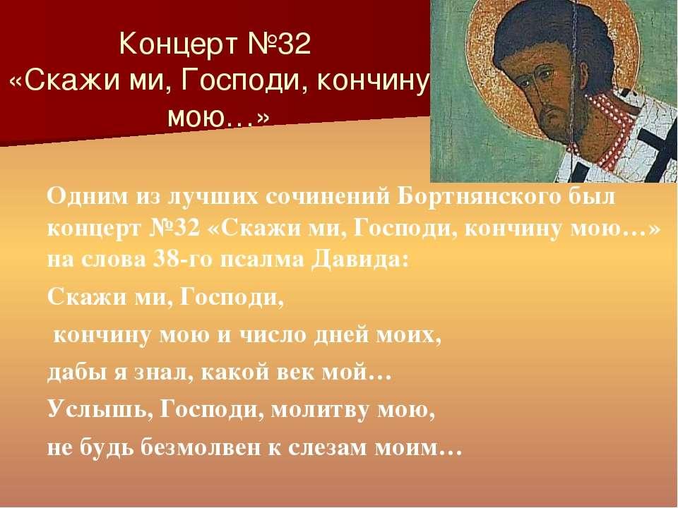 Концерт №32 «Скажи ми, Господи, кончину мою…» Одним из лучших сочинений Бортн...