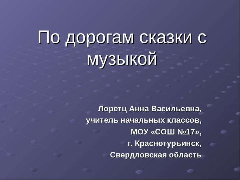 По дорогам сказки с музыкой Лоретц Анна Васильевна, учитель начальных классов...