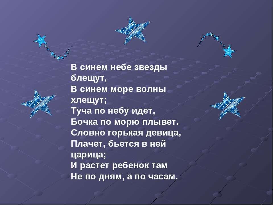 В синем небе звезды блещут, В синем море волны хлещут; Туча по небу идет, Боч...