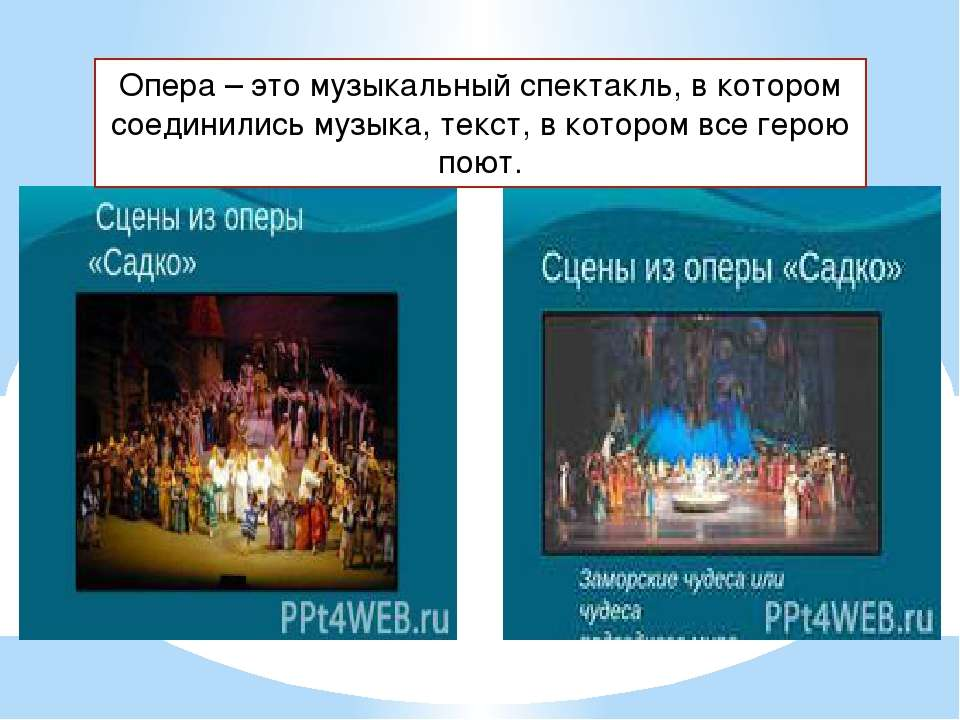 Опера – это музыкальный спектакль, в котором соединились музыка, текст, в кот...
