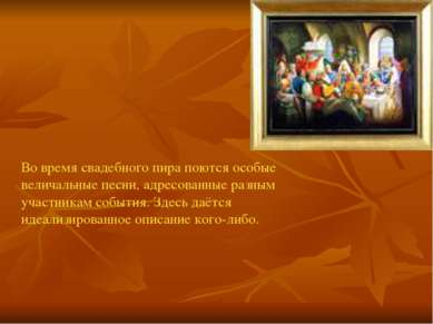 Во время свадебного пира поются особые величальные песни, адресованные разным...