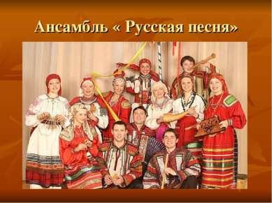 Ансамбль « Русская песня»
