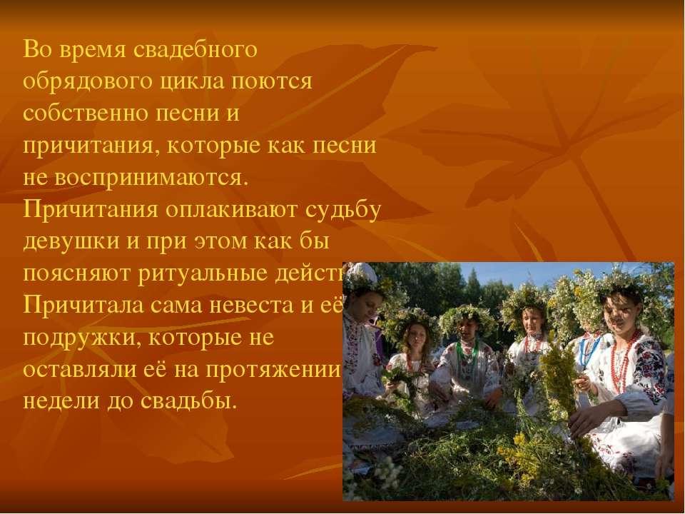 Во время свадебного обрядового цикла поются собственно песни и причитания, ко...