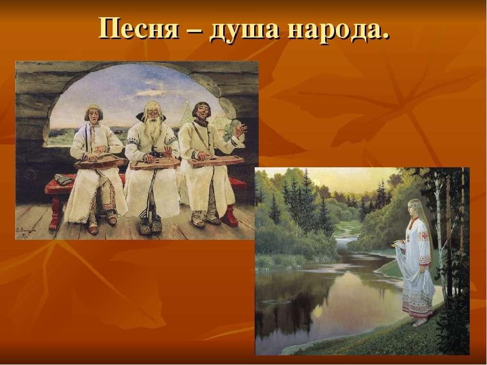 Песня – душа народа.
