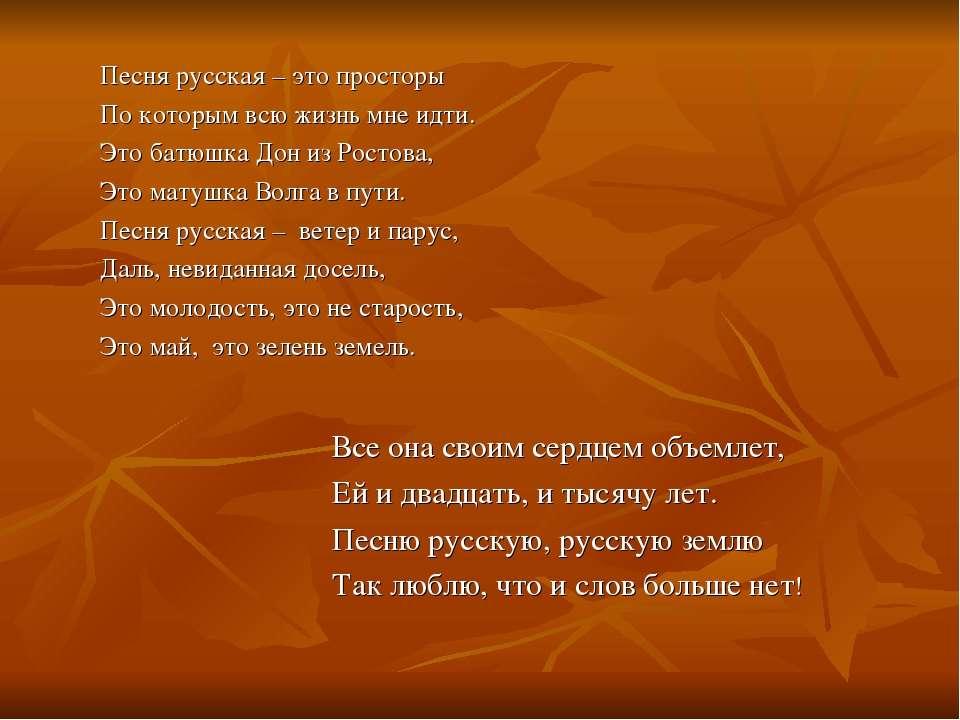 Песня русская – это просторы По которым всю жизнь мне идти. Это батюшка Дон и...