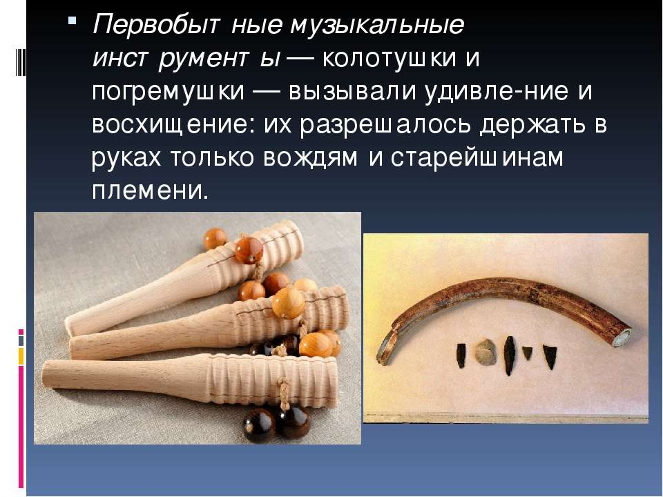 Первобытные музыкальные инструменты — колотушки и погремушки — вызывали удивл...
