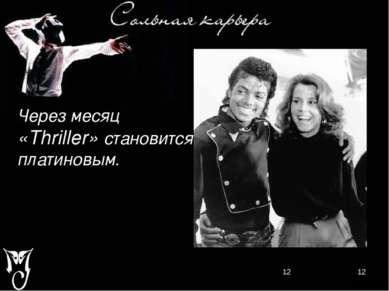Через месяц «Thriller» становится платиновым.