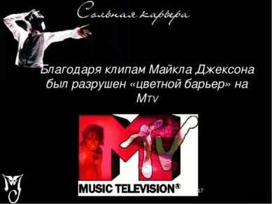 Благодаря клипам Майкла Джексона был разрушен «цветной барьер» на MTV
