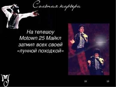 На телешоу Motown 25 Майкл затмил всех своей «лунной походкой»