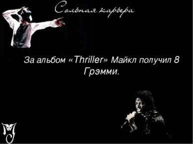 За альбом «Thriller» Майкл получил 8 Грэмми.