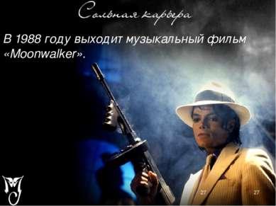 В 1988 году выходит музыкальный фильм «Moonwalker».