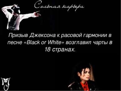 Призыв Джексона к расовой гармонии в песне «Black or White» возглавил чарты в...