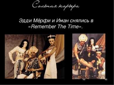 Эдди Мёрфи и Иман снялись в «Remember The Time».