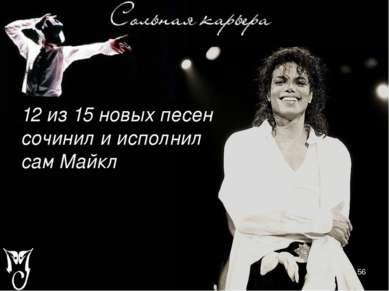 12 из 15 новых песен сочинил и исполнил сам Майкл