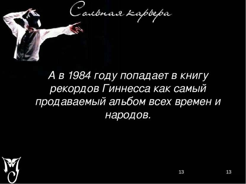 А в 1984 году попадает в книгу рекордов Гиннесса как самый продаваемый альбом...