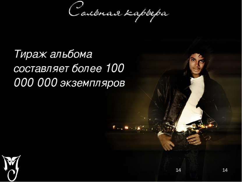 Тираж альбома составляет более 100 000 000 экземпляров
