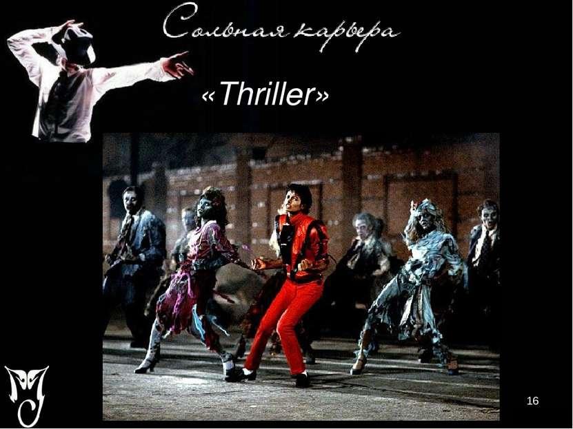 «Thriller»