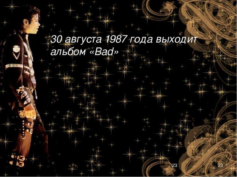 30 августа 1987 года выходит альбом «Bad»