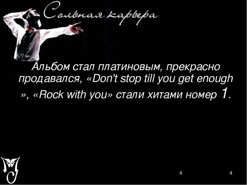 Альбом стал платиновым, прекрасно продавался, «Don't stop till you get enough...