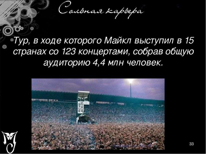 Тур, в ходе которого Майкл выступил в 15 странах со 123 концертами, собрав об...