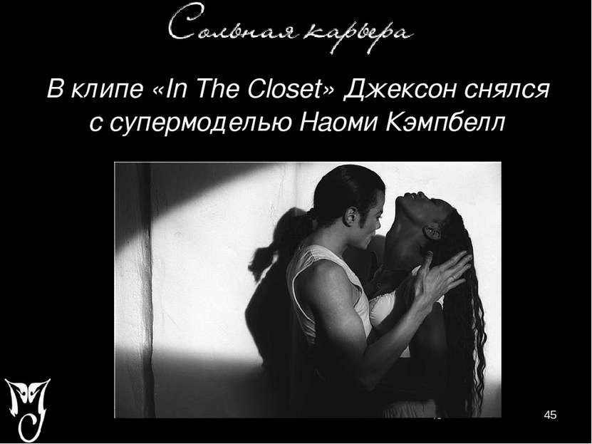 В клипе «In The Closet» Джексон снялся с супермоделью Наоми Кэмпбелл