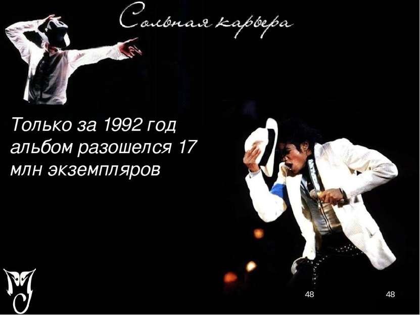Только за 1992 год альбом разошелся 17 млн экземпляров