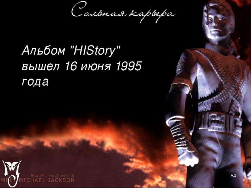 "Альбом ""HIStory"" вышел 16 июня 1995 года"