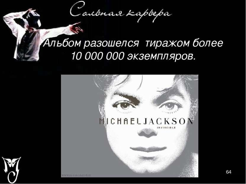 Альбом разошелся тиражом более 10 000 000 экземпляров.