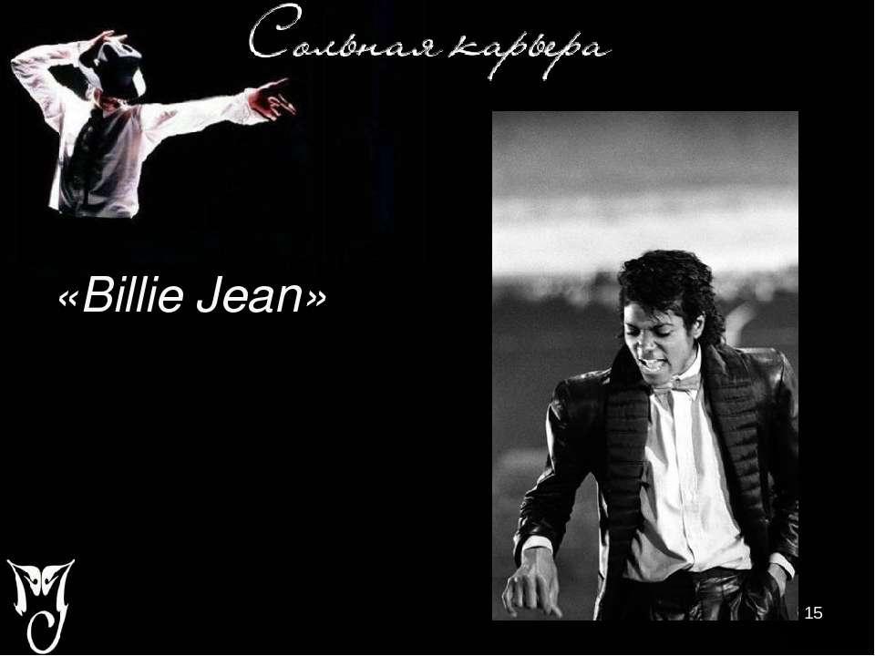 «Billie Jean»