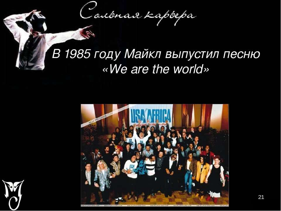 В 1985 году Майкл выпустил песню «We are the world»