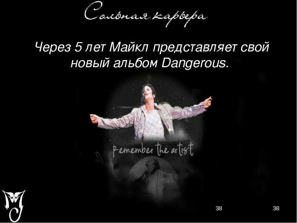 Через 5 лет Майкл представляет свой новый альбом Dangerous.