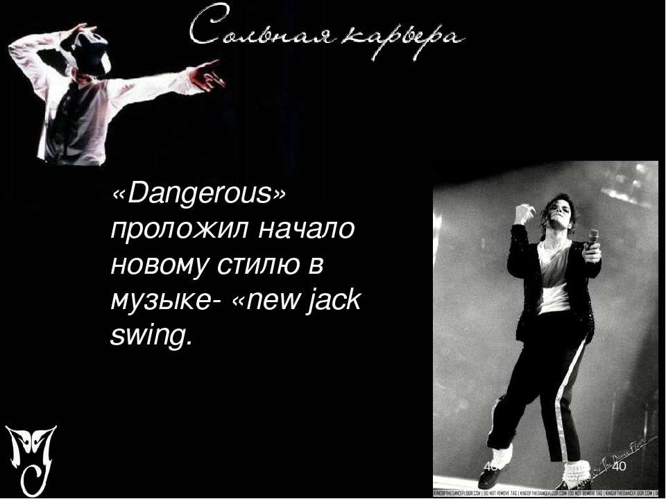 «Dangerous» проложил начало новому стилю в музыке- «new jack swing.